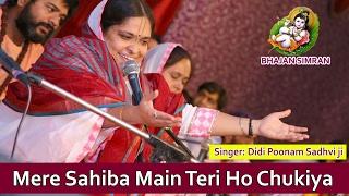 Poonam Didi Bhajan || Mere Sahiba Main Teri Ho Chukiya || Shyam Kirtan || Bhajan Simran