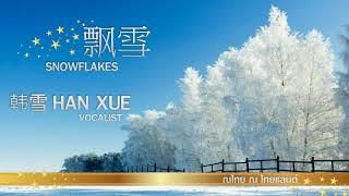 飘雪 Snowflakes - 韩雪 Han Xue