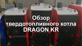 Dragon KR - твердотопливный универсальный котел. Обзор котла Драгон КР.