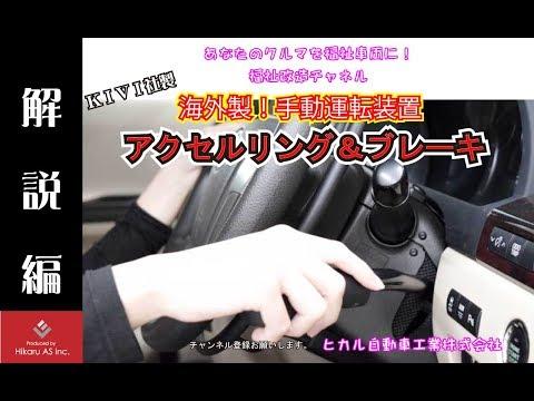 【手動運転装置】 アクセルリング&ブレーキシステム 解説編