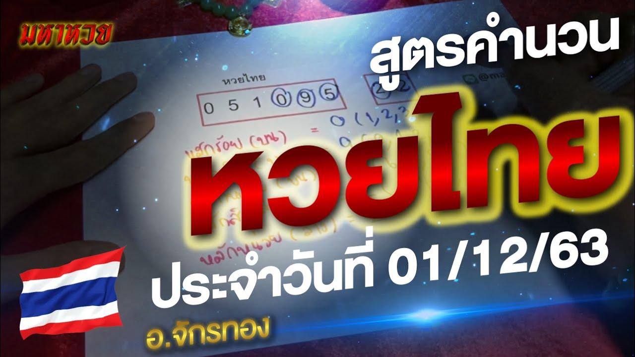หวยไทยรัฐ อ.จักรทอง งวดที่ 01/12/63 คำนวณตัวเลขวันนี้