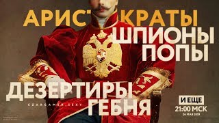 #ЦарьГеймер 94: аристократы, попы, дезертиры, шпионы, гебня и другие