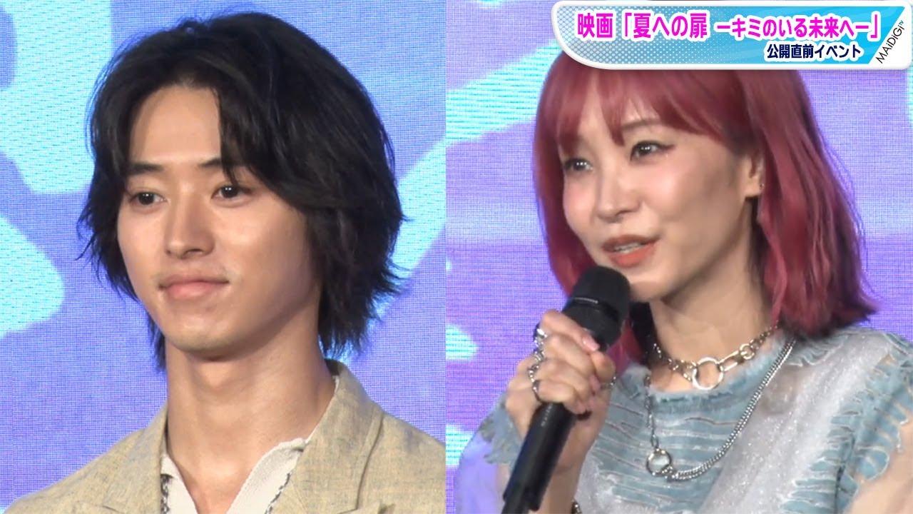 山崎賢人、LiSAの生歌に感激「ポジティブな歌声」 映画「夏への扉 -キミのいる未来へ-」公開直前イベント