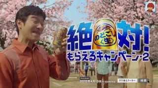堺雅人代言KIRIN「のどごし〈生〉」啤酒一直玩浮誇,今次賞櫻燒烤中大家...