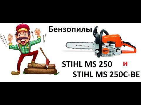 Бензопилы STIHL MS 250 и MS 250 C-BE - сравнение, обзор, запуск !