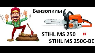 бензопила STIHL MS 250 C