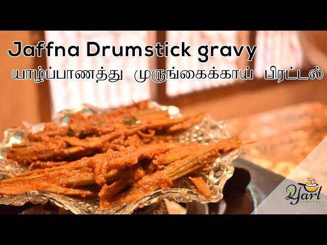 Jaffna style Drumstick gravy | யாழ்ப்பாணத்து முருங்கைக்காய் பிரட்டல் - Jaffna Style Foods