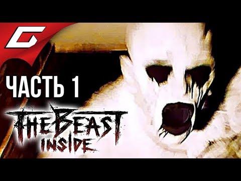 THE BEAST INSIDE ➤ Прохождение #1 ➤ ПОГРУЖЕНИЕ В УЖАС