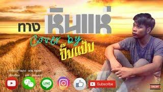ทางหินแห่-แก่น ธนพลcover by ปั๊บแป้บ [Official Audio]