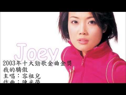 1999-2010年勁歌金曲金獎歌曲