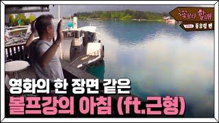 Grandpas Over Flowers Season 4 파워운동하던 근형 할배, 아내와 통화할 땐 세상 로맨틱♥ 180803 EP.6