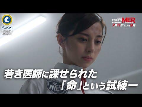 [新日曜劇場]『TOKYO MER~走る緊急救命室~』GReeeeN書き下ろし主題歌 アカリ 特別映像公開【TBS】