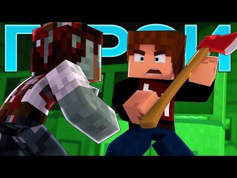 ГЕРОЙ - Майнкрафт Песня Анимация (На Русском) | Hero Minecraft Parody Song Animation Zombie RUS