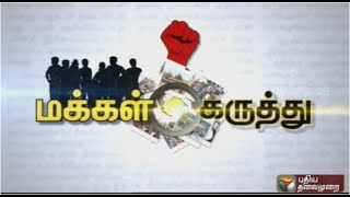 Compilation of people's response to Puthiyathalaimurai's following query: Public Opinion 10-10-15