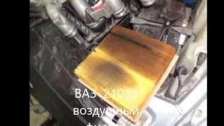 видео Закидывает масло в воздушный фильтр ВАЗ 21099i