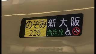 東海道新幹線 のぞみ255号 N700系 786-2768 東京〜新大阪 全区間走行音