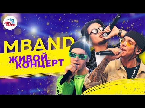 🅰️ MBAND: Живой концерт на Авторадио (2019)