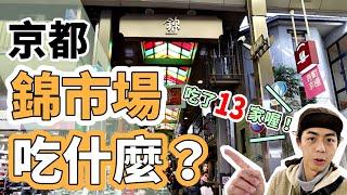 京都錦市場吃什麼?13家美食介紹給你!河原町午餐好去處,逛街前先來這裡吃吃喝喝吧!日本京都美食Vlog~|【2019日本關西】|家庭兄弟