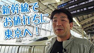 新幹線でお値打ちに東京へ行く方法、教えます!