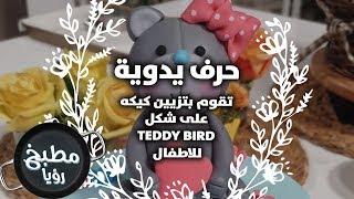 تزيين كيكة على شكل   teddy bird للاطفال  - نسرين عبده