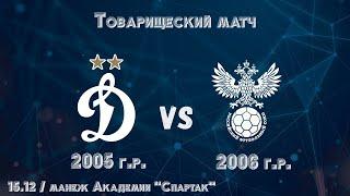 Динамо 2005 г р Сборная России 2006 г р