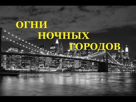 Огни ночных городов-Рicture Show