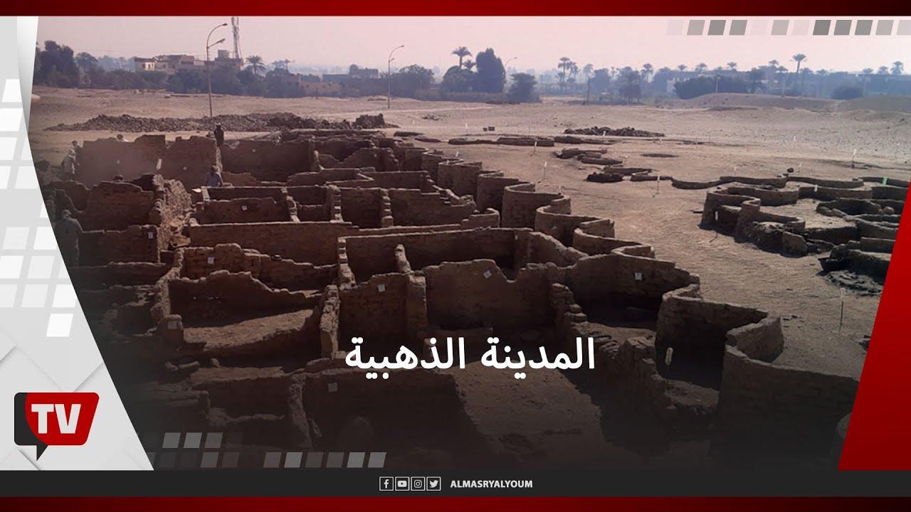 عمرها أكثر من 3 آلاف عام.. اكتشاف المدينة الذهبية المفقودة غرب الأقصر  - 14:58-2021 / 4 / 10