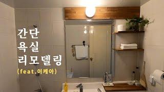 10만원으로 혼자서 간단히 욕실 리모델링하기 (feat…