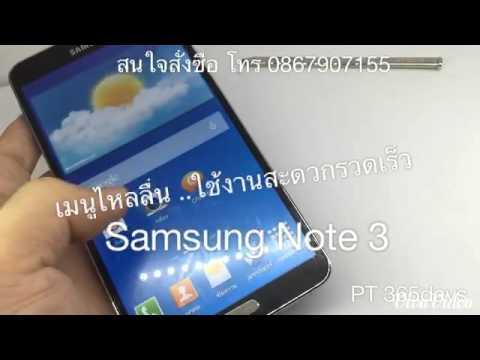 Samsung Note 3 ราคา 4900 บาท  สนใจสั่งซื้อ 0867907155