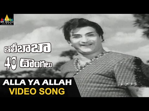 Alibaba 40 Donaglu Songs | Alla Ya Alla Video Song | NTR, Jayalalitha | Sri Balaji Video