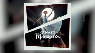 Download KAMAZZ - Принцесса Mp3 and Videos