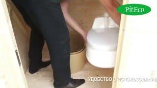 видео Какой выбрать туалет для дачи