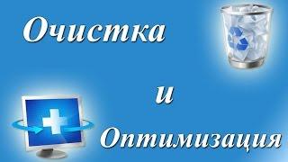 Программа для автоматической очистки компьютера