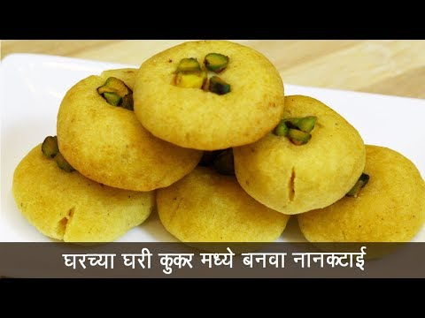तेल वापरून बनवा नानखटाई | Nankhatai Using Oil | Cooker Recipe | MadhurasRecipe Ep - 513 from YouTube · Duration:  8 minutes 5 seconds
