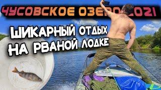 Рыбалка на Чусовском озере Июль 2021