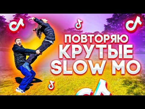 ПОВТОРЯЮ КРУТЫЕ SLOW MO В MUSICAL.LY / TikTok
