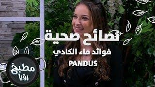 فوائد ماء الكادي  pandus - رند الديسي - نصائح صحية