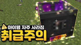 절망의 도가니 [마인크래프트] 테라퍼마 리로디드 17-2화