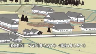 三百年の遺産〜加賀藩が遺した国史跡