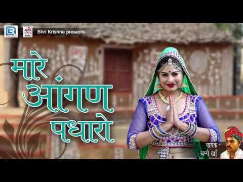 Banna taro Banglo | मारे आँगन पधारो | Traditional Marwadi स्वागत गीत | Champe kha | Full Audio Song