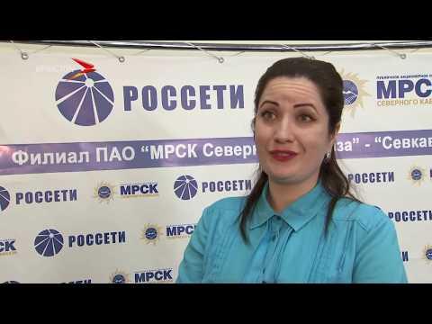 О проведении Дня Потребителя в филиале МРСК Северного Кавказа – «Севкавказэнерго»
