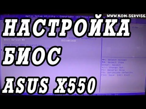 Как зайти и настроить BIOS ноутбука ASUS X550 для установки WINDOWS 7, 8 с флешки или диска