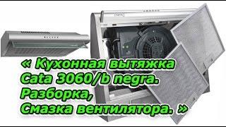видео Вытяжка для кухни Cata P 3060