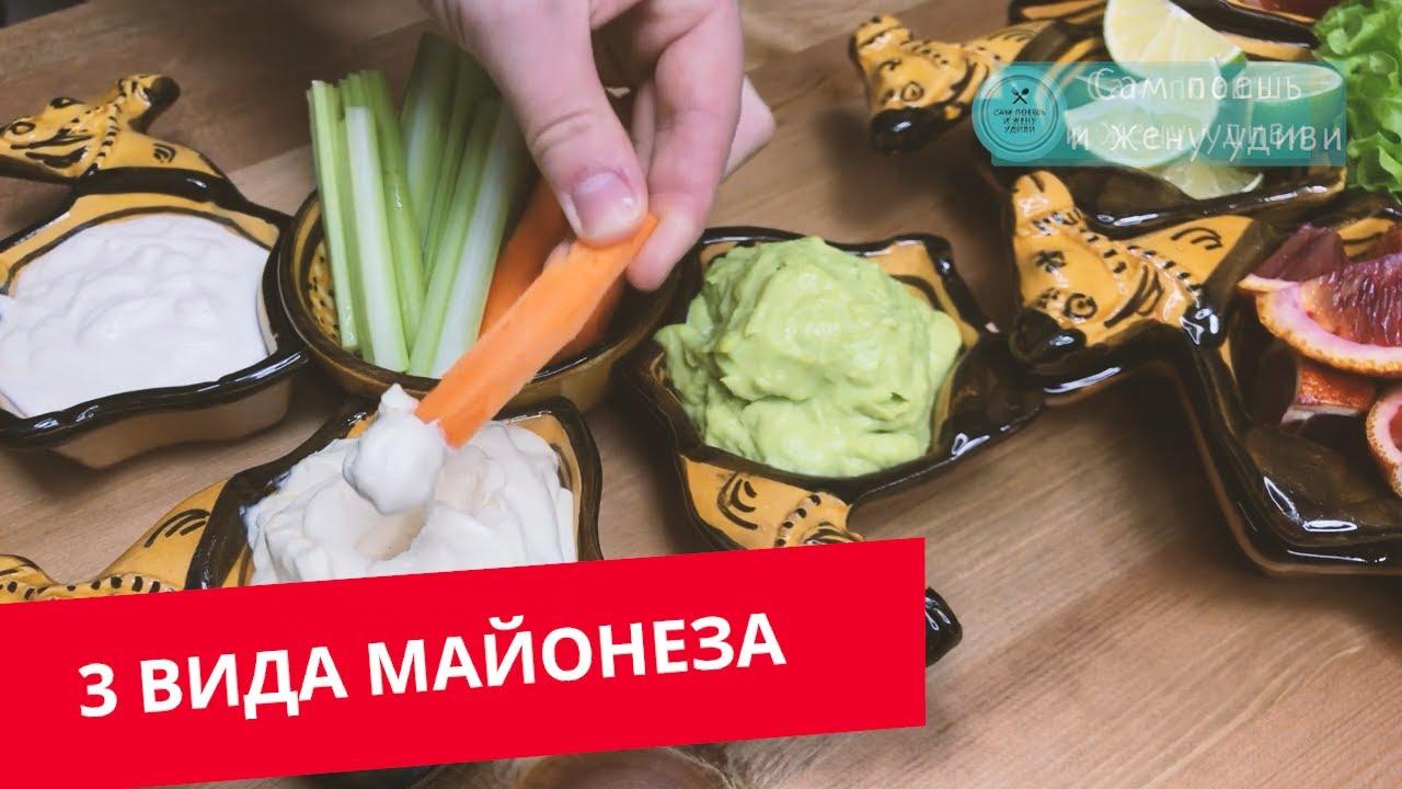 3 рецепта домашнего майонеза без яиц. 2 из которых можно есть во время поста.