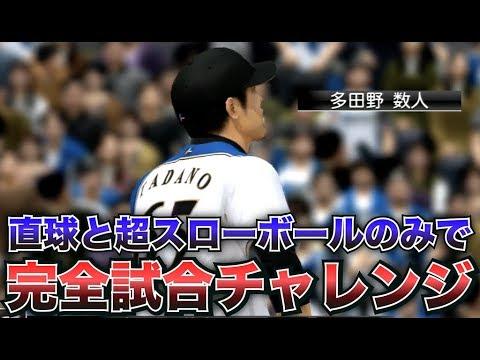 【プロスピ】多田野投手の超スローボールとストレートで完全試合を狙ってみた【CLAY】【プロ野球スピリッツ2014】