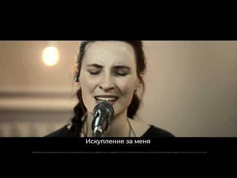 Мария Омбыш - Ты благой (cover King of my heart - Bethel Music)