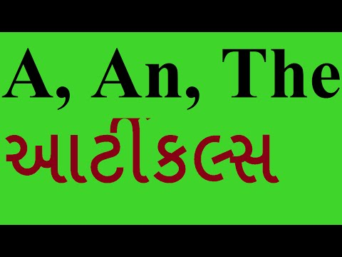 Indefinite and Definite Articles in English Grammar with example and exercise in gujarati language