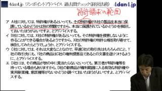 中小企業診断士 4dan4 jp ワンポイントアドバイス 特許請求の範囲