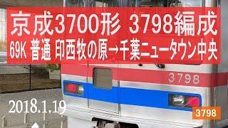 北総鉄道 京成3700形 3798F 印西牧の原~千葉ニュータウン中央 (1)
