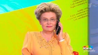 жить здорово! Правила пользования мобильным телефоном. (25.10.2017)